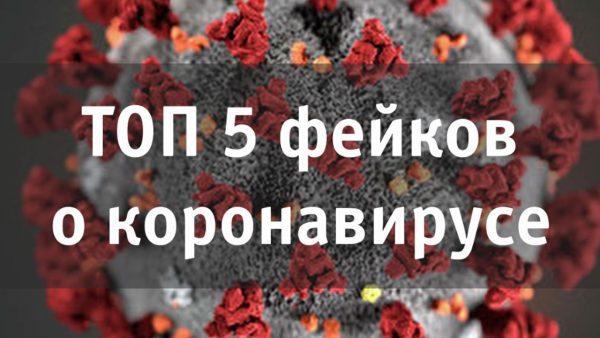 5 фейков о коронавирусе